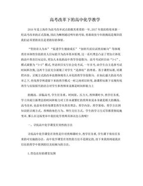 高考改革下的高中化学教学.doc