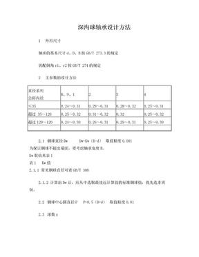 深沟球轴承设计方法.doc