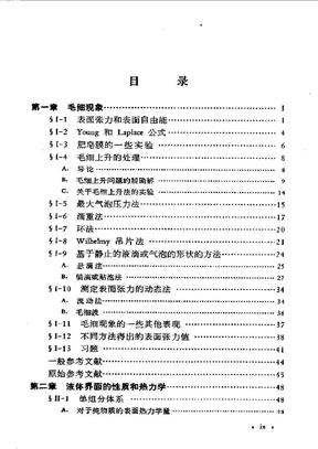 材料表面物理化学.pdf