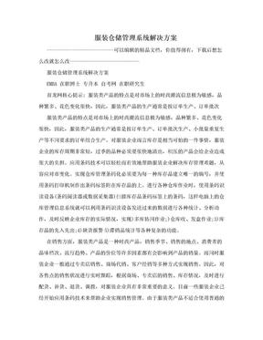 服装仓储管理系统解决方案.doc