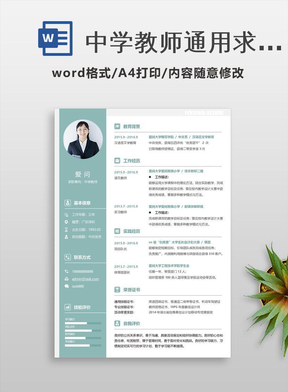 教师-通用多页简历模板01