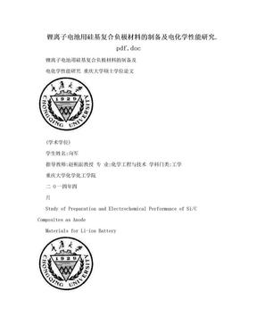 锂离子电池用硅基复合负极材料的制备及电化学性能研究.pdf.doc.doc