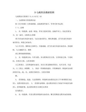 D七政四余教材资料.doc