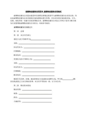 前期物业服务合同范本_前期物业服务合同格式.docx