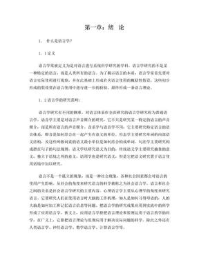 新编简明英语语言学教程中文版.doc