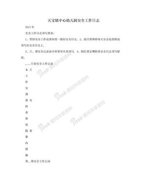 天宝镇中心幼儿园安全工作日志.doc