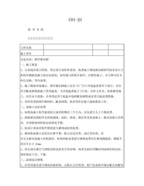 碳纤维加固技术交底.doc