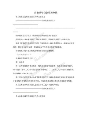 商业助学贷款管理办法.doc