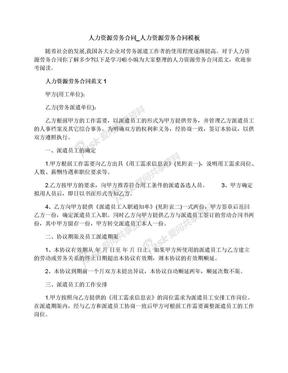人力资源劳务合同_人力资源劳务合同模板.docx