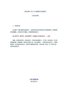 净土与大圆满修法仪轨解释.pdf