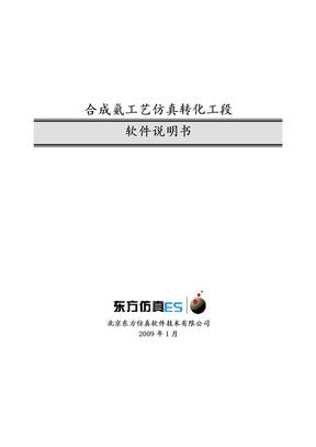 合成氨工艺转化工段仿真软件.doc