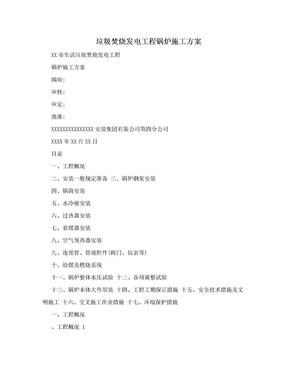 垃圾焚烧发电工程锅炉施工方案.doc