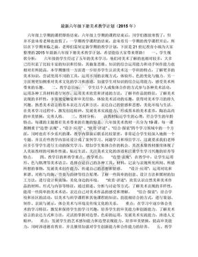 最新六年级下册美术教学计划(2015年).docx