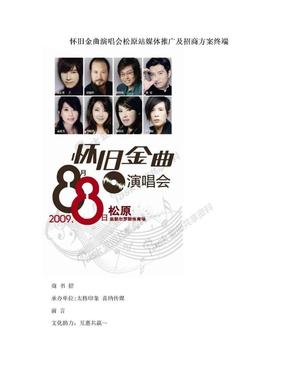 怀旧金曲演唱会松原站媒体推广及招商方案终端.doc