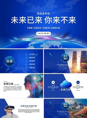 """""""未来已来""""科技互联网公司企业介绍PPT 351"""