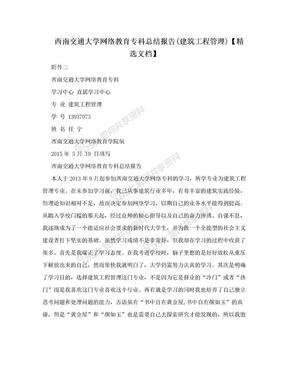 西南交通大学网络教育专科总结报告(建筑工程管理)【精选文档】.doc
