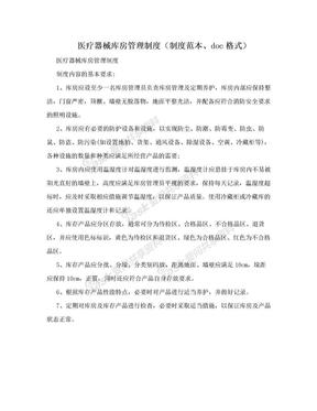 医疗器械库房管理制度(制度范本、doc格式).doc