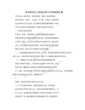 市环保局关于招商引资工作情况的汇报.doc