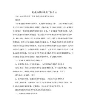 初中物理实验室工作总结.doc