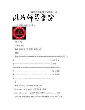 工商管理专业英语词汇[1].doc