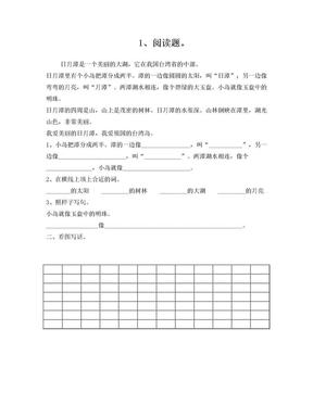 人教版小学二年级上册语文阅读和作文练习题.doc