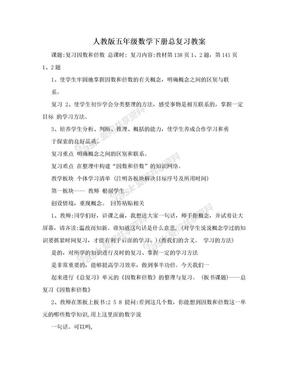 人教版五年级数学下册总复习教案.doc