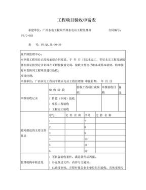 工程项目验收申请表.doc