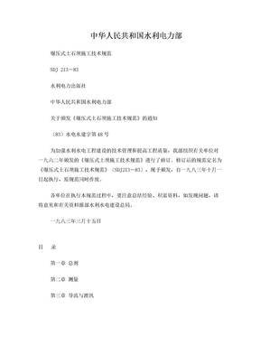 碾压式土石坝施工技术规范.doc