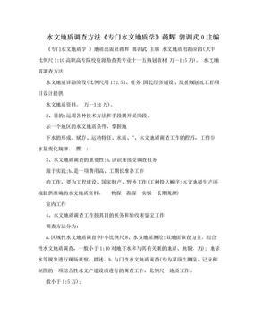 水文地质调查方法《专门水文地质学》蒋辉 郭训武0主编.doc