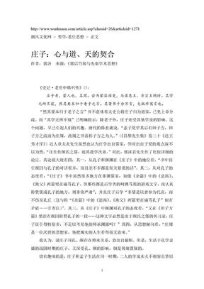 庄子:心与道、天的契合(郭沂).doc