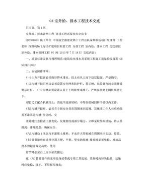 04室外给、排水工程技术交底.doc