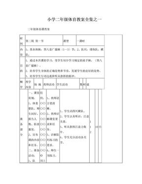 小学二年级体育教案全集.doc