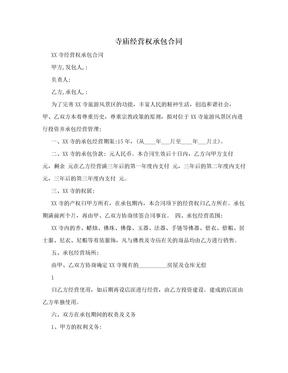 寺庙经营权承包合同.doc