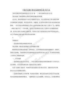 [基层反映]基层反映类信息大汇总.doc