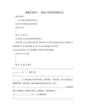 商业计划书——英语口语培训有限公司.doc