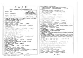 667基础医学综合.pdf