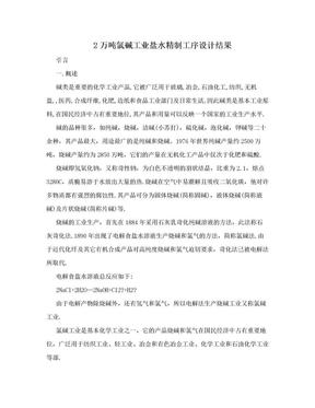 2万吨氯碱工业盐水精制工序设计结果.doc