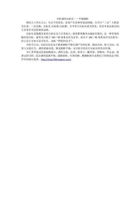 中医调理——高血压.docx