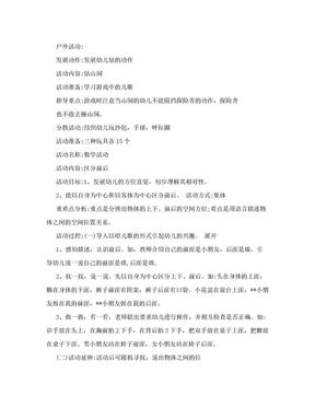 dc幼儿园中班户外活动教案1mx.doc