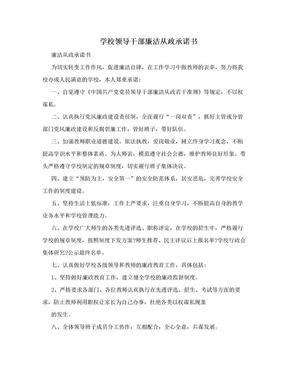 学校领导干部廉洁从政承诺书.doc