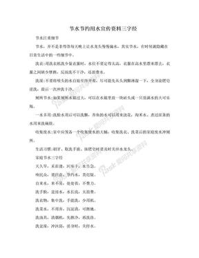 节水节约用水宣传资料三字经.doc