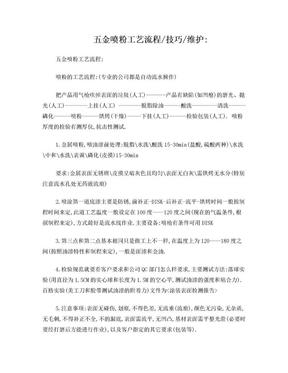 五金喷粉工艺流程.doc