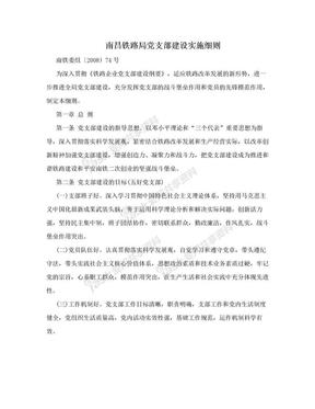 南昌铁路局党支部建设实施细则.doc