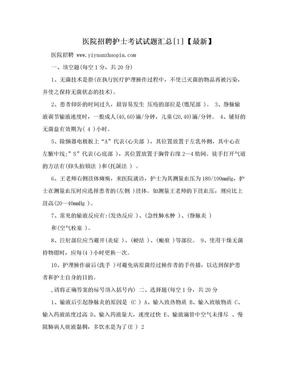 医院招聘护士考试试题汇总[1]【最新】.doc