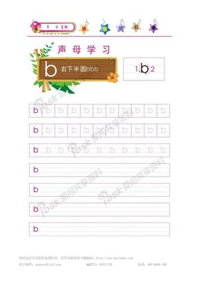 拼音描红[声母].pdf