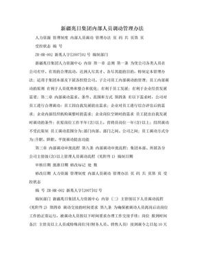 新疆兆日集团内部人员调动管理办法.doc