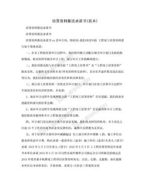 结算资料报送承诺书(范本).doc