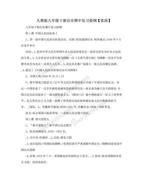 人教版八年级下册历史期中复习提纲【优质】.doc