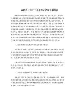 乡镇农技推广工作中存在的困难和问题.doc