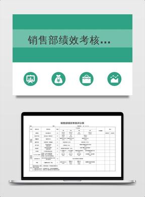 销售部绩效考核评分表.xlsx